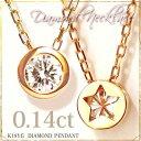 一粒ダイヤ/K18ゴールド/K18YG SI 0.14ctフクリン裏スターネックレス/ダイア【18金】k18【楽ギフ_包装】【RCPfashion】【0405_ジュエリー・アクセサリー】一粒石シリーズ/首飾り/女性用/一粒ダイヤ-/ladies/k18yg diamond star necklace