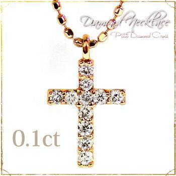 ダイヤモンド クロス ネックレス/K18YG/WG/PG 0.1ct ダイヤモンド クロス ペンダント/ネックレス/ギフト/プレゼント/彼女/キラキラ/k18yg cross necklace
