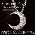 K18WG ホワイトゴールド ダイヤモンド パヴェ 三日月 ネックレス