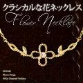 K10 ダイヤモンド クラシカルフラワー デザイン ネックレス