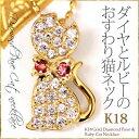 【猫ネックレス】K18WG ホワイトゴールド 0.19ct ダイヤモンド/ルビー 猫 キャット ペンダント/ネックレス【送料無料】【楽ギフ_包装】【ジュエリー・アクセサリー】【RCP】-diamond cat pendant