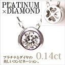 一粒ダイヤ【ダイヤモンド ネックレス】Pt900/850 プ...