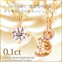 K18YG PG WG 0.1ct ダイヤモンドネックレス サイドハート【在庫有り】