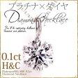 【Pt】Pt900/850 0.1ct プラチナ ダイヤネックレス/ペンダント【H&C鑑別カード付】【ダイヤモンドネックレス】【楽ギフ_包装】在庫有り【RCP】/プレゼント に/一粒ダイヤ/首飾り/女性用/ladies-Pt900 diamond necklace