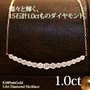 K18PG ピンクゴールド 15石 1.0ct ダイヤモンド Uラインネックレス/【ダイヤモンド ネックレス】【gift_d18】代引不可【endsale_18】