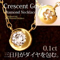 K18YG/PG/WG 0.1ct ダイヤモンド 三日月 ネックレス