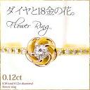 K18YG/PG/WG 計0.12ct ダイヤモンド フラワーデザイン
