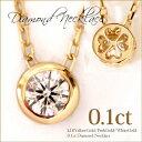 ダイヤモンド ネックレス K18YG/PG/WG 0.1ct ペンダント 一粒 レディース 18k ゴールド チェーン 誕生日 プレゼント 結婚式 記念日 ひと粒 あす楽 在庫有り