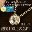 【ネックレス】ダイヤモンド ネックレス 一粒 18金 K18 0.15ct ペンダント 在庫有り【あす楽】0824楽天カード分割