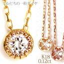 一粒ダイヤ K18ゴールド ダイヤモンド ネックレス (ミル打ち)K18YG/PG/WG 0.12ct ペンダント/ プレゼント 彼女 18金 18k クローバー 在庫有り