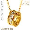 K18 ゴールド K18YG/PG/WG 0.15ct ダイヤ リング ペンダント フルエタニティ ベビーリング ネックレス 送料無料 出産祝い 結婚式 18金 fashion ジュエリー アクセサリー 在庫有り diamond necklace