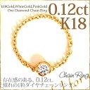 K18 ゴールド 0.12ct ダイヤモ...