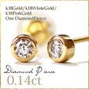 ダイヤモンドピアス/K18ゴールド/K18YG/PG/WG 0.14ct ダイヤモンド ピアス一粒石シリーズ/18金/スタッド ダイヤモンド 一粒石ピアス あす楽対応 誕生日 結婚記念日 プレゼント に/アクセサリー-diamond pierce -lady's pierce/0824楽天カード分割
