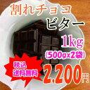 割れチョコビター 1kg (500g×2袋)