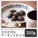 【訳ありカカオ70%アーモンドチョコ350g1000円ポッキ...