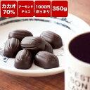 【訳ありカカオ70%アーモンドチョコ350g1000円ポッキリ】カカオ70%以上高カカオチョコレート送料無料