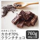 【訳ありカカオ70%クランチチョコ760g(380g×2袋)】 カカオニブ入り高カカオチョコレー