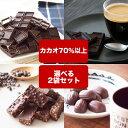 【訳あり ハイカカオチョコレート よりどり選べる2個セット】...