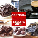 【訳あり ハイカカオチョコレート よりどり選べる2個セット】 《送料無料》カカオ70%以上 カカオ8
