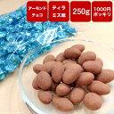 【アーモンドチョコ ティラミス味 250g】《送料無料》アーモンド チョコレート ティラミス 1000円ポッキリ ポイント消化 買い回り