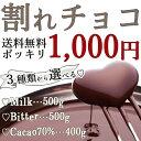 バレンタイン ギフト 義理チョコ 訳あり 送料無料 選べる3種のチョコ 1000円ポッキリ カカオ70% 割れチョコ ミルク 割れチョコビター チョコレート