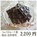 【割れチョコ ビター 1kg(500g×2袋)】
