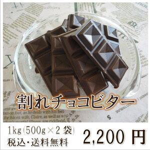 チョコビター