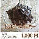 バレンタイン ギフト 義理チョコ 送料無料 お菓子作り応援 割れチョコ ビター 500g 1,000円ポッキリ