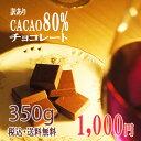 【訳ありカカオ80 350g1000円ポッキリ】送料無料 カ...