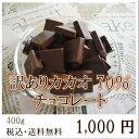 訳あり 送料無料 カカオ70 400g カカオチョコレート カカオ70% 1000円ポッキリ