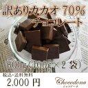 訳あり 送料無料 カカオ70 800g(400gx2袋) カカオチョコレート カカオ70% 2000円