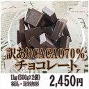 【訳あり カカオ70 1kg(500g×2袋)】送料無料 クール便無料 カカオチョコレート カカオ7