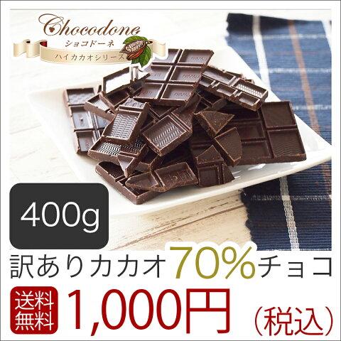 【訳あり カカオ70 400g1000円ポッキリ】送料無料 カカオチョコレートカカオ70%