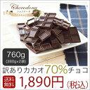【訳あり 送料無料 カカオ70 800g(400gx2袋)】カカオチョコレート クーベルチュール カ...