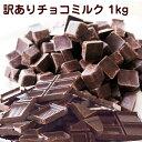 【訳ありチョコ ミルク 1kg(500g×2袋)】...