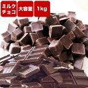 【訳あり チョコミルク 1kg (500g×2袋)】 《送料無料》ミルク チョコレート 手作り 製菓 お菓子作り