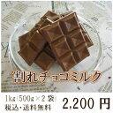 割れチョコミルク 1kg (500g×2袋) クール便無料