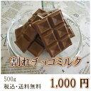 バレンタイン ギフト 義理チョコ 送料無料 お菓子作り応援 割れチョコ ミルク 500g 1,000円ポッキリ