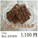 割れチョコミルク 500g