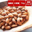 【素焼きアーモンド 1kg(500g×2袋)】 《送料無料》...