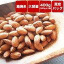 【素焼きアーモンド 400g(200g×2袋)】 《送料無料...