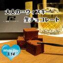 【あす楽】【ホワイトデー2017】【大人の…ウィスキー生チョコレート】/16粒入り/ウィスキーボンボ