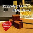 バレンタイン ギフト 大人のウィスキー 生チョコレート 16...