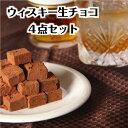 送料無料 生チョコレート 4種類の洋酒 4セット ご自宅向け 詰め合わせ gift ボンボン プレゼ...
