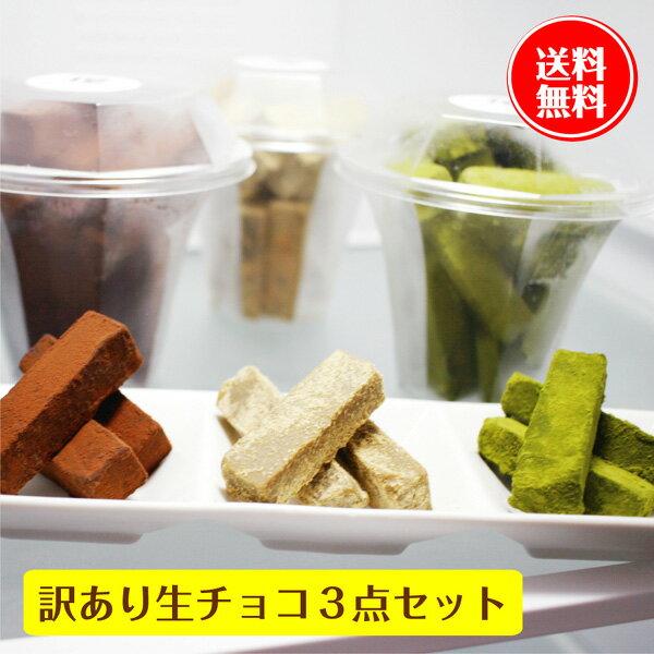 送料無料生チョコレート訳あり3点セットあす楽お取り寄せスイーツお菓子洋菓子食品冷凍グルメプレゼントプ
