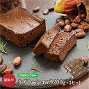 訳あり グルテンフリー 生ガトーショコラ600g(200g×3本) チョコレート ケーキ スイーツ お菓子 洋菓子 わけあり 小麦粉不使用