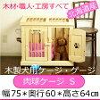 犬 ケージ デザイン ゲージ 木製 サークル ドッグ 小型犬用 ハンドメイド カントリー家具 室内用