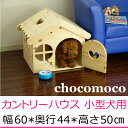 犬 ベッド 犬小屋 ドッグハウス 木製 ハンドメイド かわいい 室内用 カントリー家具 オリジナル 20P05Nov16