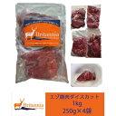 送料無料!ペット用シカ肉フード【エゾシカ肉ダイスカット 1kg(冷凍)】 猫用無添加ヘルシー1kg×4袋