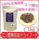 お買上げ\8640以上で送料無料!北海道産100%エゾ鹿無添加ドライフードアレルギー対策穀物フリー穀物不使用